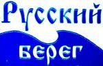 РП Русский берег, ООО
