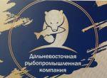 Дальневосточная рыбопромышленная компания, ООО (ДРПК, ООО)
