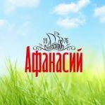 Афанасий, ООО