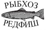 Редфиш, ООО