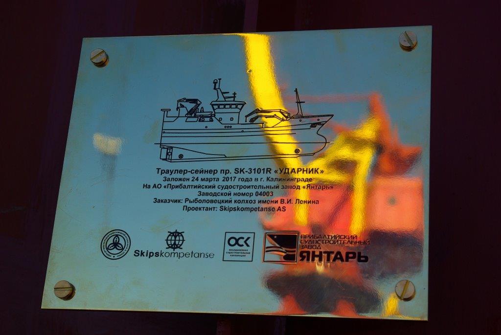 24 марта на Прибалтийском судостроительном заводе «Янтарь» состоялась закладка третьего траулера-сейнера для камчатских рыбаков. Судно получило название «Ударник».