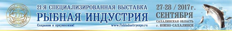 """27-28 сентября 2017 года в 21 раз специализированная выставка """"Рыбная индустрия"""" соберет на своей площадке руководителей и специалистов рыбопромышленного комплекса и смежных отраслей из Сахалинской области, регионов России и зарубежных стран."""