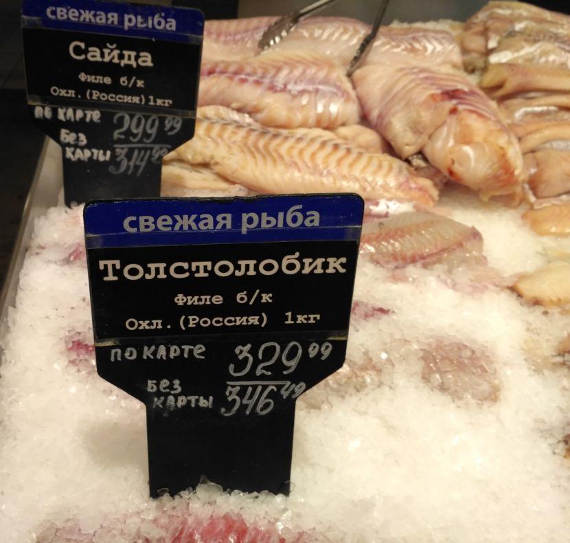 Цена: толстолобик филе бк Россия, сайда филе бк охл Россия
