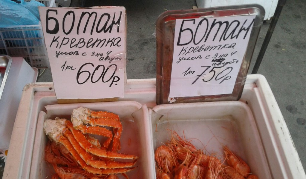 Цена: ботан креветка