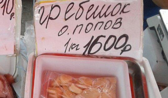 Цена: гребешок