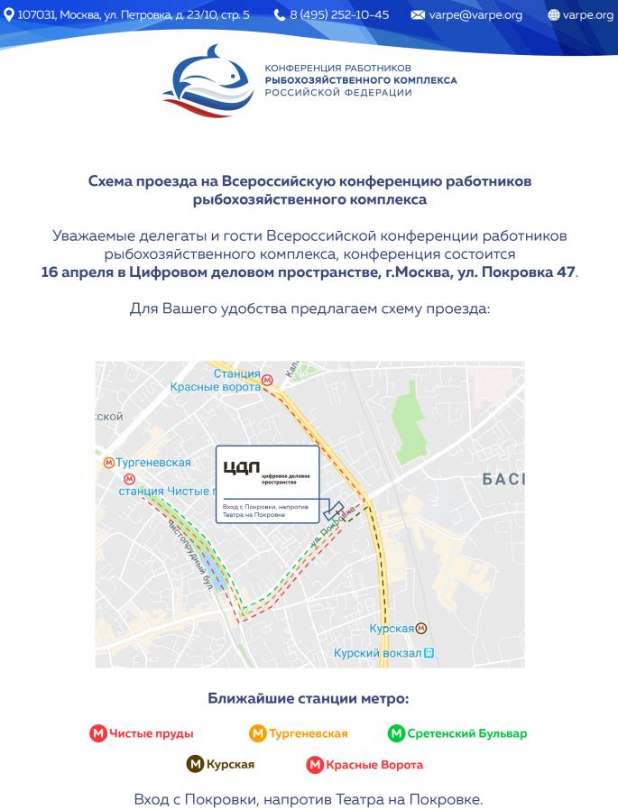 Всероссийская конференция работников рыбохозяйственного комплекса соберется в Москве