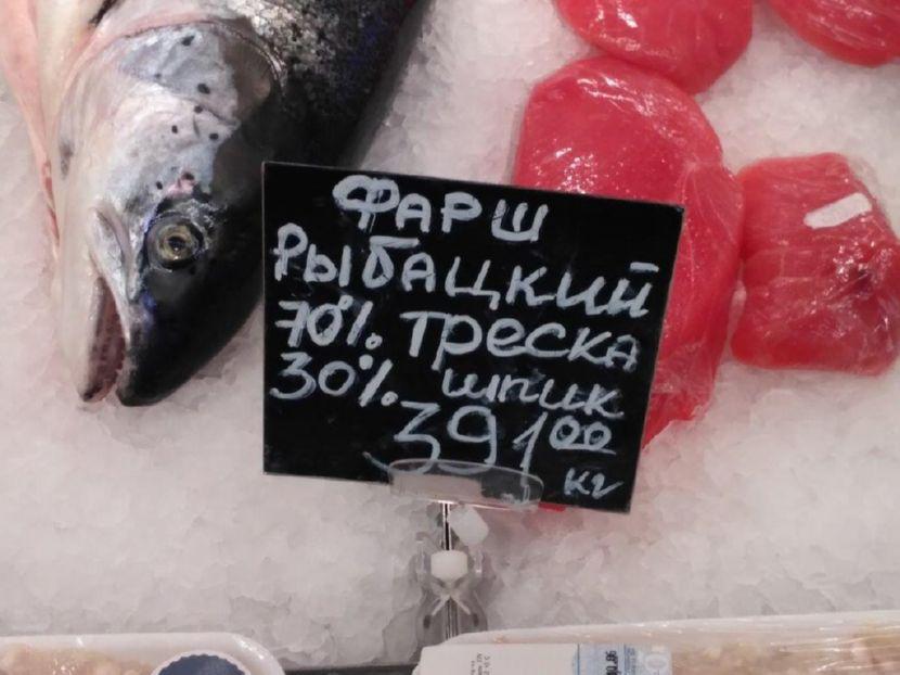 Цена: фарш рыбацкий