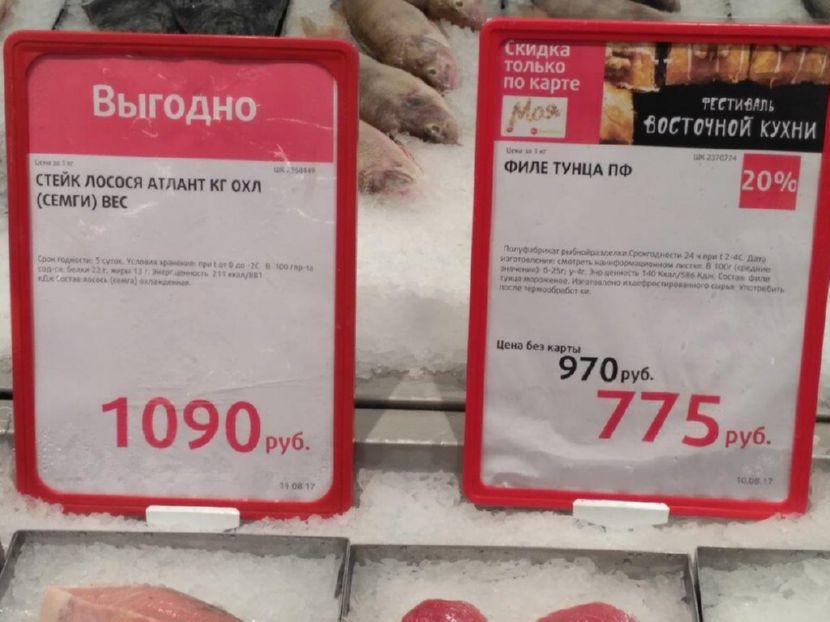 Цена: стейк лосося (семги), филе тунца пф