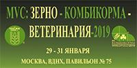 MVC: Зерно-Комбикорма-Ветеринария-2019
