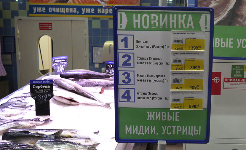 Цена: живые: Вонголе, устрица Скальная, устрца Эльмар, мидия Беломорская. Производство: Россия / Ассортимент охлажденной рыбы и рыбных консервов в гипермаркете «Лента»  г.Санкт-Петербург