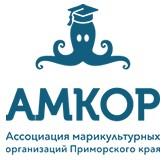 Ассоциация марикультурных организаций Приморского края (АМКОР) подготовило для обсуждения в ходе совещания ряд предложений, реализация которых будет способствовать дальнейшему развитию аквакультуры в России.