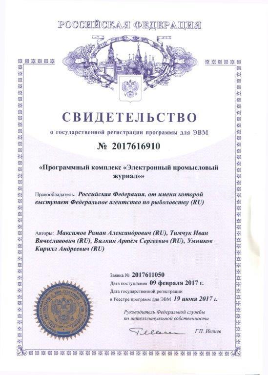 ЭПЖ прошел регистрацию в РосПатенте